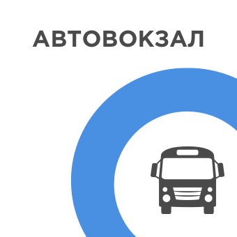 Автовокзал (розклад руху)
