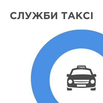 Таксі (Тахі)