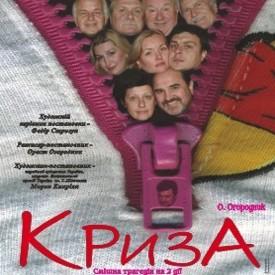 Вистава «Криза» - Театр ім. Марії Заньковецької
