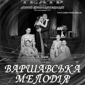 Вистава «Варшавська мелодія» - Театр ім. Марії Заньковецької