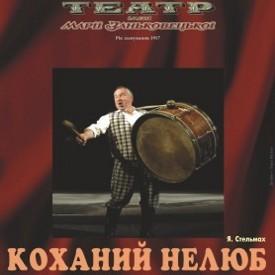 Вистава «Коханий нелюб» - Театр ім. Марії Заньковецької