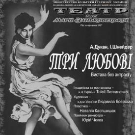 Вистава «Три любові» - Театр ім. Марії Заньковецької