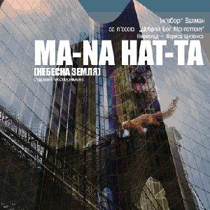 Вистава «Ma-na Hat-ta (Небесна Земля)»