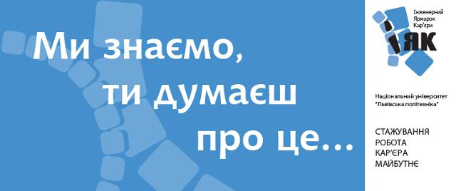 Інженерний тиждень у Львові