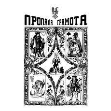 Концерт гурту «Пропала Грамота»