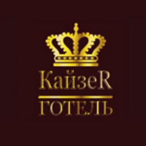 Готель «Кайзер»