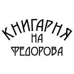 Книгарня на Федорова
