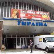 Палац спорту «Україна»