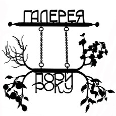 Галерея «Пори року»