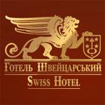 Готель «Швейцарський»