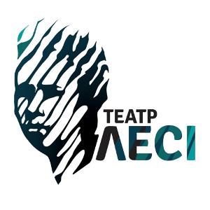 Львівський драматичний театр ім. Лесі Українки. Репертуар на січень 2017