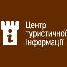 Центр Туристичної Інформації