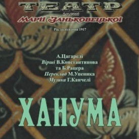 Вистава «Ханума» - Театр ім. Марії Заньковецької