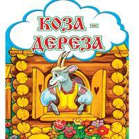 Казка-опера М. Лисенка «Коза-дереза»