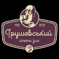 Ресторан імпровізацій «Грушевський cinema jazz»