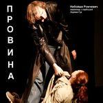 Вистава «Провина» – творча майстерня «Театр у кошику»
