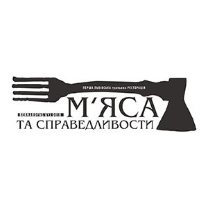 Перша Грильова Ресторація «М'яса та Справедливости»
