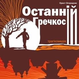 Вистава «Останній гречкосій» - Театр ім. М.Заньковецької