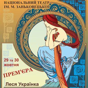 Театр ім. Марії Заньковецької - Вистава «Блакитна троянда»