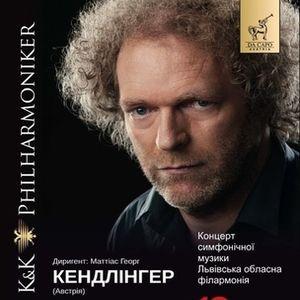 Концерт симфонічного оркестру K&K Philharmoniker