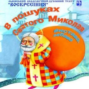 Вистава-забава «В пошуках святого Миколая» - Театр «Воскресіння»