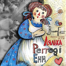 Вистава «Лялька Реґґеді Енн»