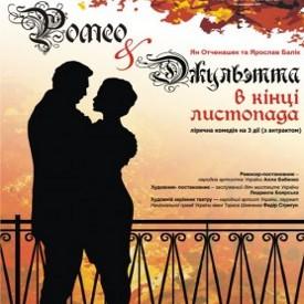 Вистава «Ромео і Джульєтта в кінці листопада» - Театр ім.М.Заньковецької