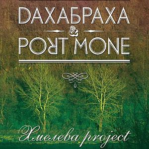 Концерт «Хмелева Project» від ДахаБраха та Port Mone