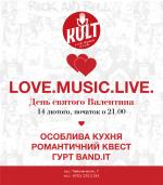 «Квест Love.Music.Live»