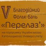 Афіша V Благодійний Фольк-Баль «Перелаз'»