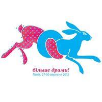 Афіша Прес-конференція з нагоди початку ІІІ Фестивалю сучасної драматургії «Драма.UA»