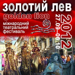 Афіша фестиваль Золотий лев