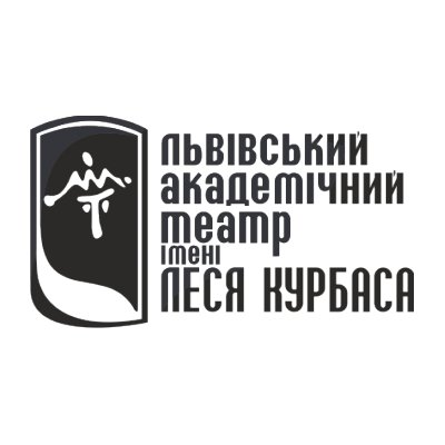 Львівський академічний театр ім. Леся Курбаса