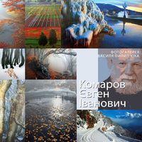 Фотовиставка Євгена Комарова