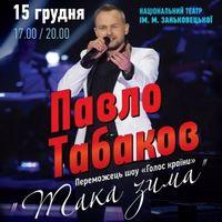 Концерт Павла Табакова «Така зима»