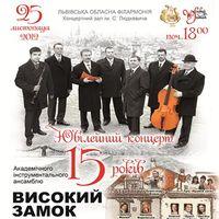Ювілейний концерт ансамблю «Високий замок»