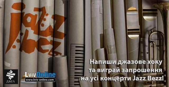 Подвійне запрошення на усі концерти фестивалю Jazz Bez 2012!