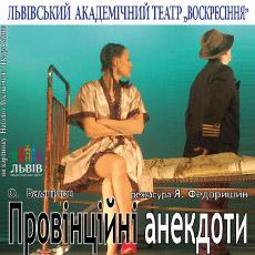 Вистава «Провінційні анекдоти» - Театр «Воскресіння»
