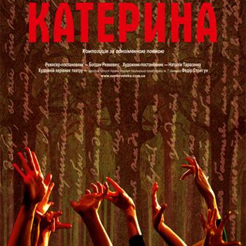 Вистава «Катерина» - Театр ім. Марії Заньковецької