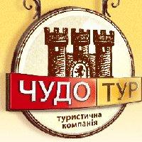 Туристична компанія «Чудо Тур»