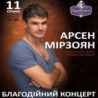 Благодійний концерт Арсена Мірзояна