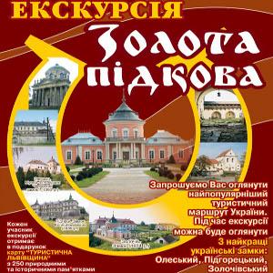 Одноденна екскурсія «Золота Підкова Львівщини»