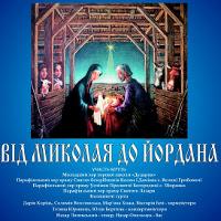 Концерт хорової капели «Дударик» - «Від Миколая до Йордана»