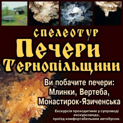Одноденний спелеотур «Печери Тернопільщини»