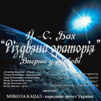 Хорова капела «Дударик» - «Різдвяна ораторія» Й.С.Баха