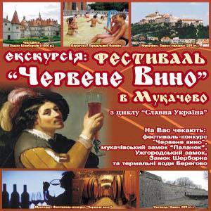Тур «Фестиваль «Червене вино» в Мукачево»