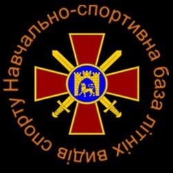 Навчально-спортивна база літніх видів спорту Міністерства оборони України (НСБ ЛВС МОУ)