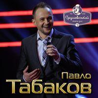 Концерт Павла Табакова