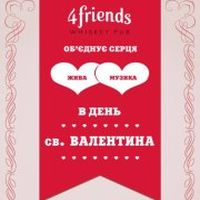 День закоханих @ 4friends
