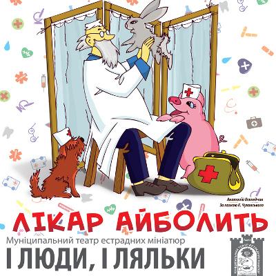 Вистава «Лікар Айболить» - Театр «І люди, і ляльки»